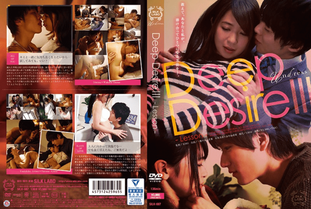 女性向けavランキング9位 Deep Desire3