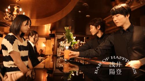 BAR OF HAPPINESS FLAP 浅井陽登6