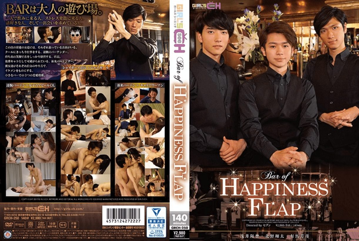 BAR OF HAPPINESS FLAP top