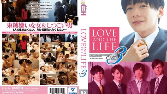 LOVE AND THE LIFE CASE.3 夏目哉大 篠田ゆう22
