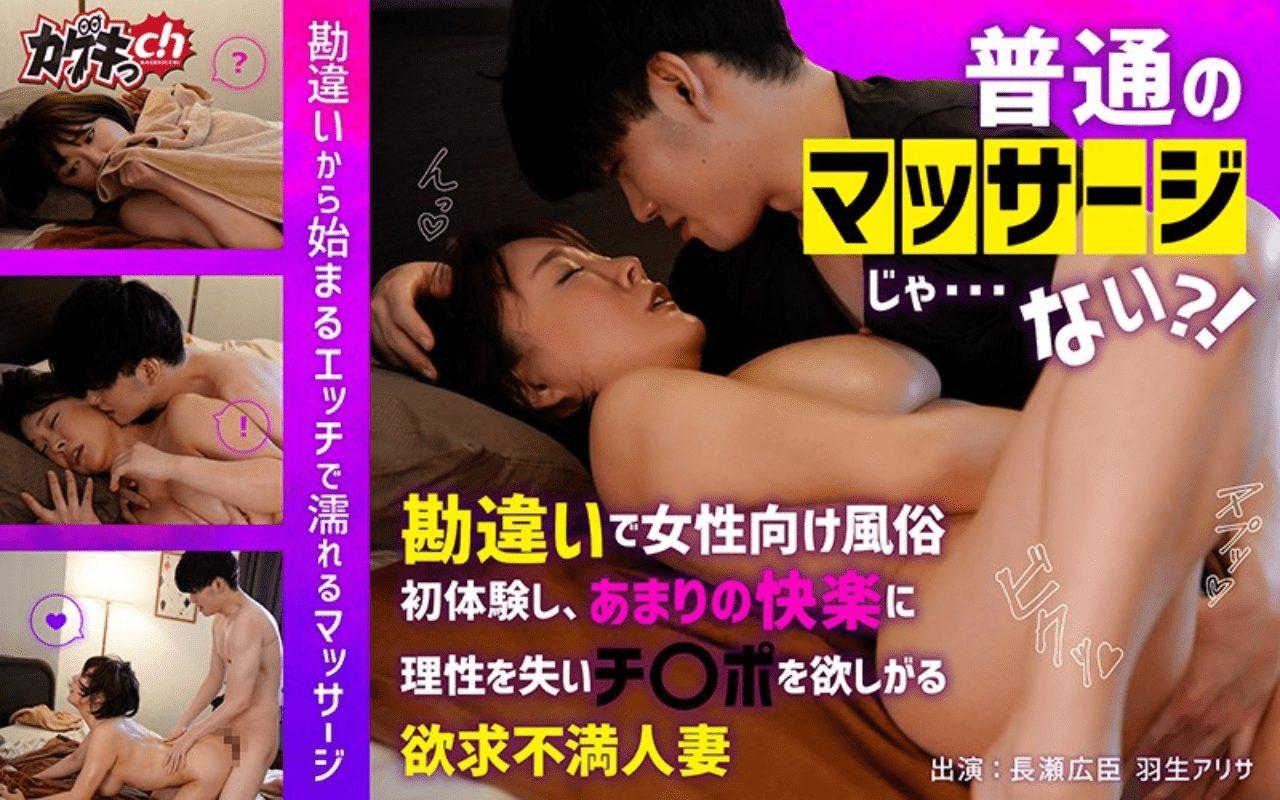 マッサージ 動画 女性向けav 長瀬広臣top