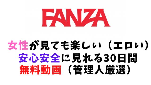 女性が見ても楽しい(エロい)管理人厳選FANZA(DMM)30日間無料動画