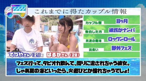 マジックミラー号 海水浴場 泡マッサージ動画3