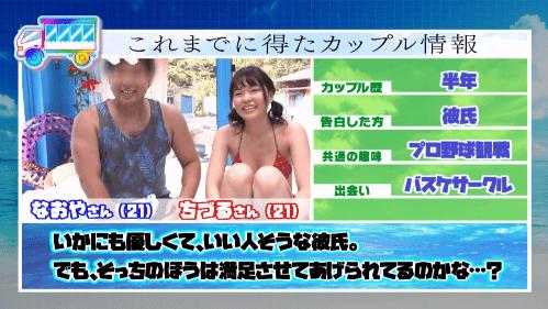 マジックミラー号 海水浴場 泡マッサージ動画9