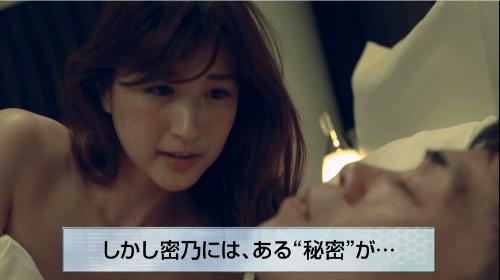 中島知子監督作品第5弾-秘密-大島丈3