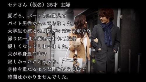 北野翔太 av 人妻ラブラブセックス4