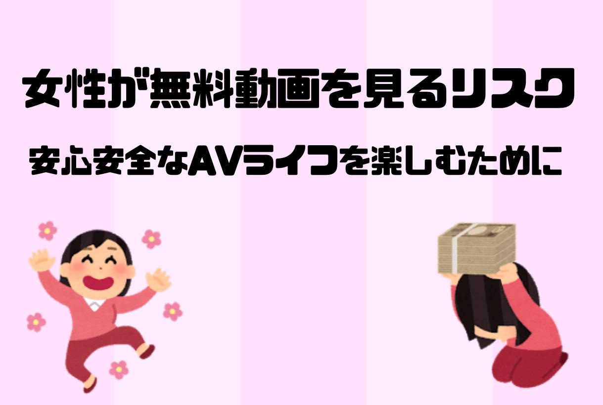 女性向けav 安心安全動画1