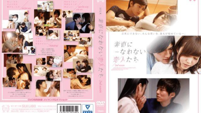 素直になれない恋人たち 2nd season top