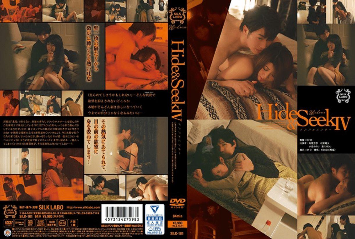 Hide&Seek IV 有馬芳彦 北野翔太 top