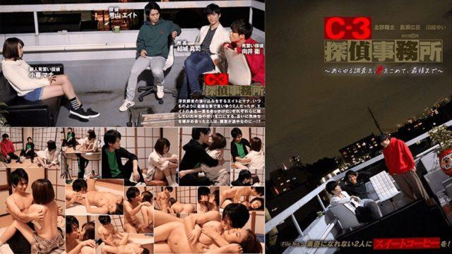 C-3探偵事務所~あらゆる調査を、愛をこめて、最後まで~ File5 北野翔太 top
