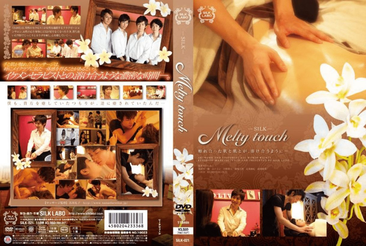 Melty touch 鈴木 一徹top